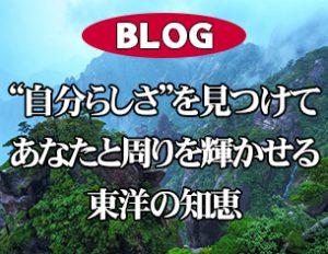 ブログ東洋の知恵